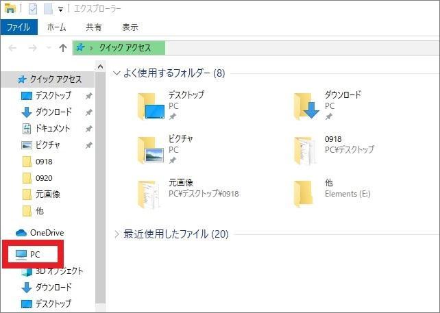 ディスククリーンアップの実行方法1