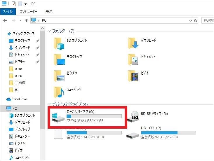 ディスククリーンアップの実行方法2