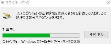 ディスククリーンアップの実行方法4