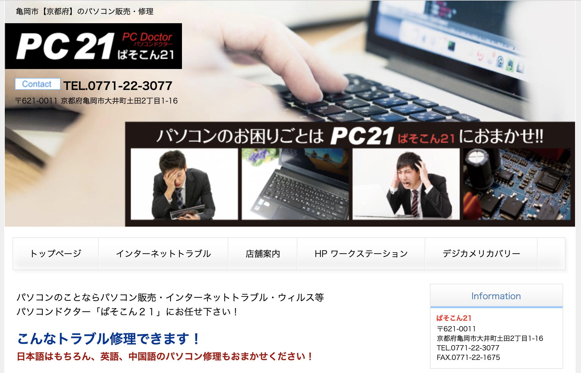 PC21(ぱそこん21)
