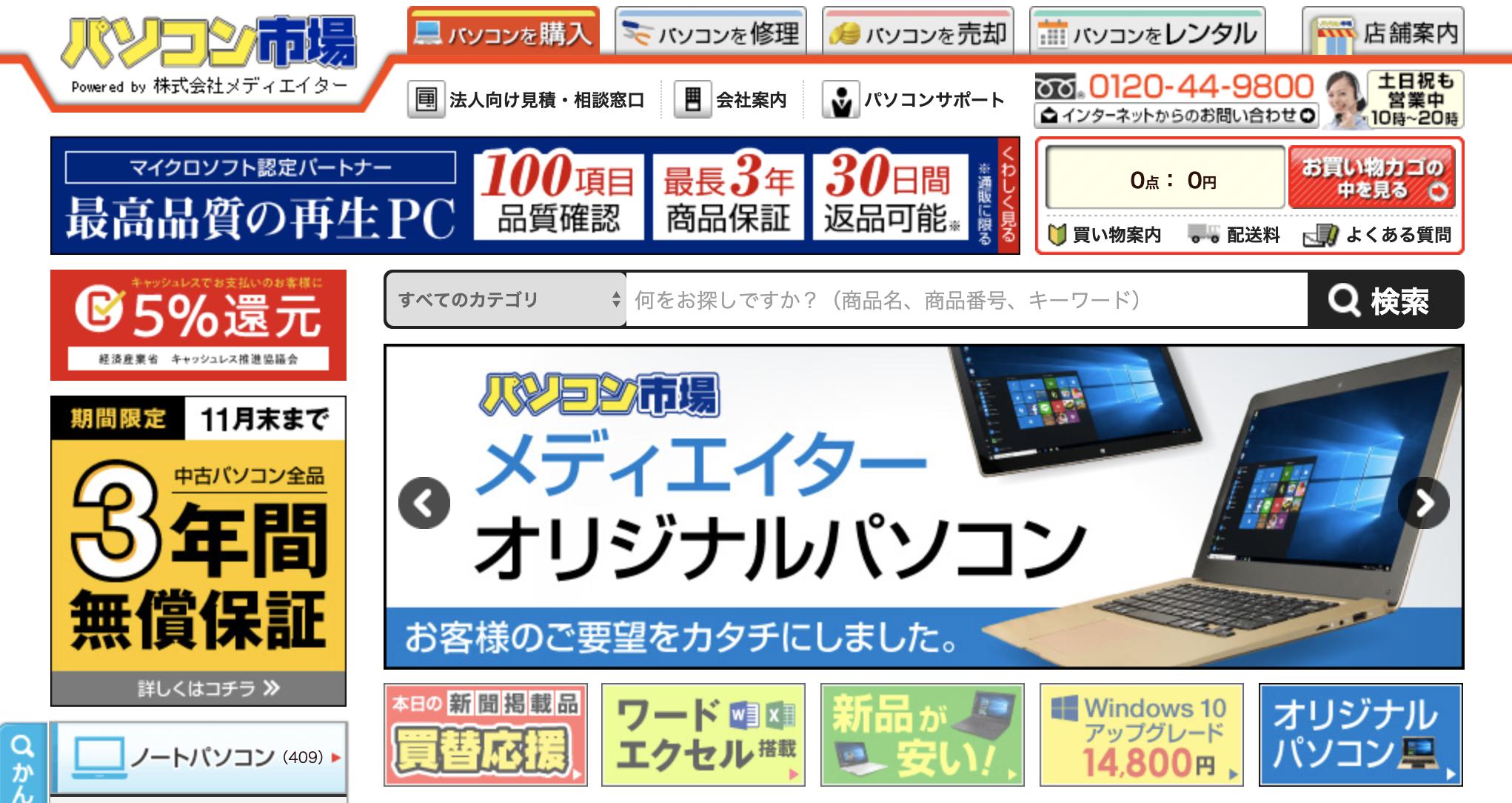 パソコン市場