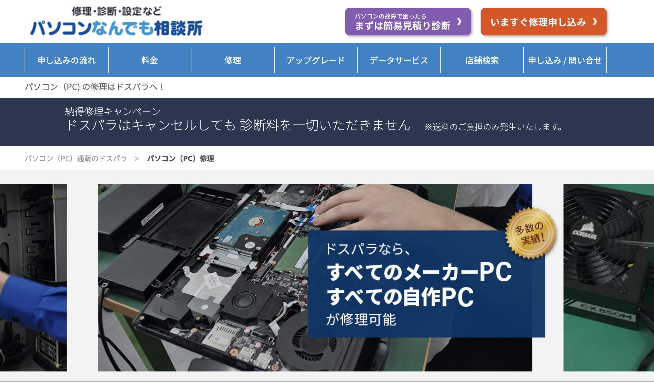 パソコンの即日修理が可能な業者5つ-4