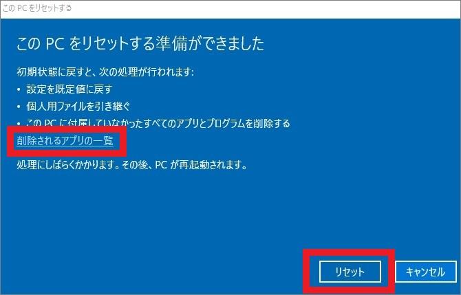 パソコンを初期化(リカバリ)する方法-11