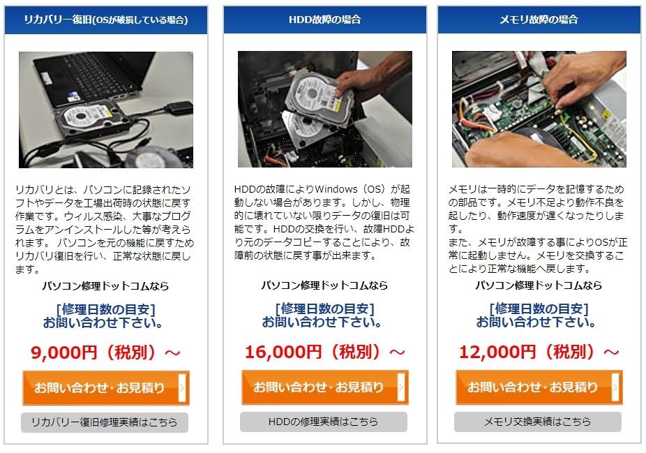 パソコン修理ドットコムの修理メニューと料金-4