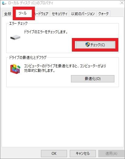 チェックディスク-説明2