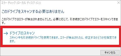 チェックディスク-説明3