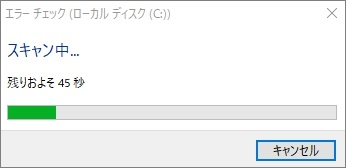 チェックディスク-説明4