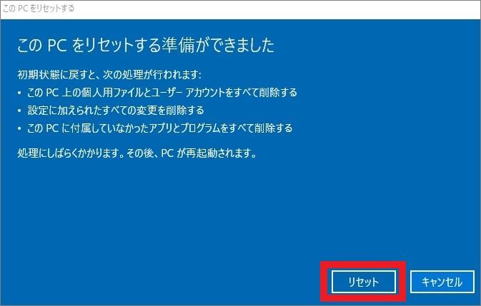 パソコンを初期化(リカバリ)する方法-16
