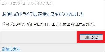 チェックディスク-説明5
