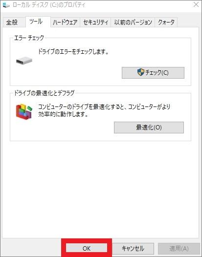 チェックディスク-説明6