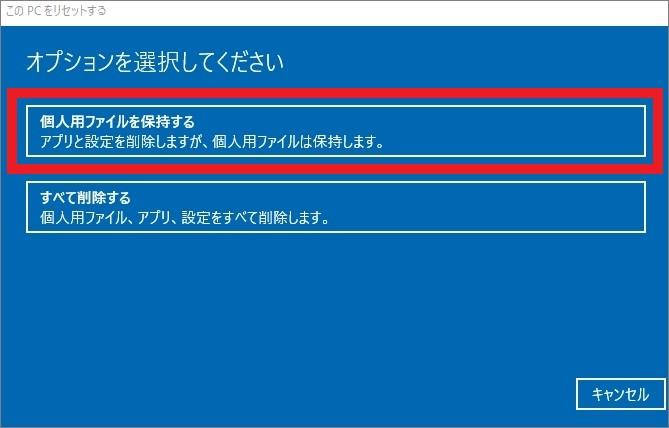 パソコンを初期化(リカバリ)する方法-7