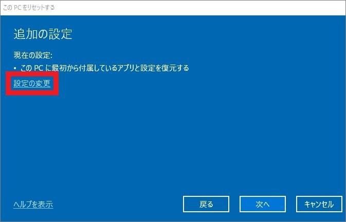 パソコンを初期化(リカバリ)する方法-8