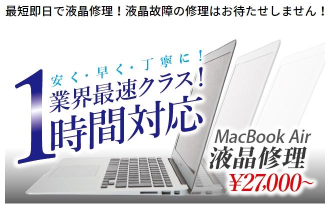 Macの修理メニューが豊富
