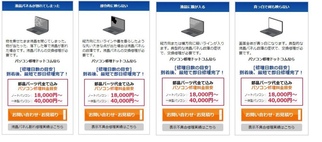 パソコン修理ドットコムの修理メニューと料金-1