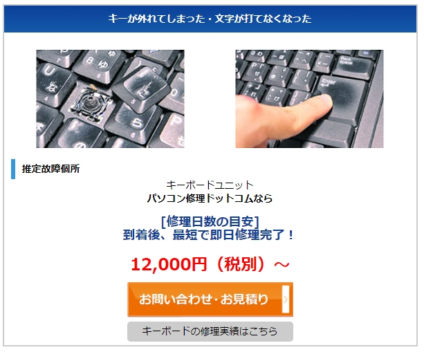 パソコン修理ドットコムの修理メニューと料金-2