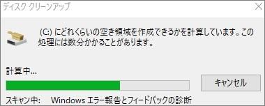 ディスククリーンアップ-説明5