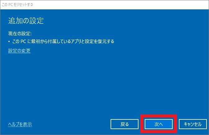 パソコンを初期化(リカバリ)する方法-10