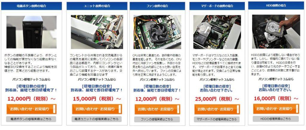 パソコン修理ドットコムの修理メニューと料金-3