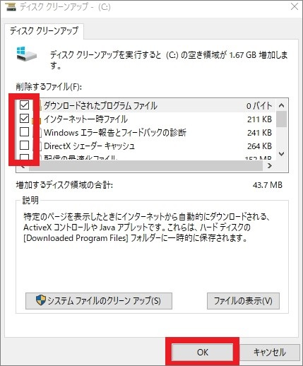 ディスククリーンアップ-説明6