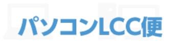 【パソコンLCC便編】料金や口コミは?気になるパソコン修理業者を徹底調査!