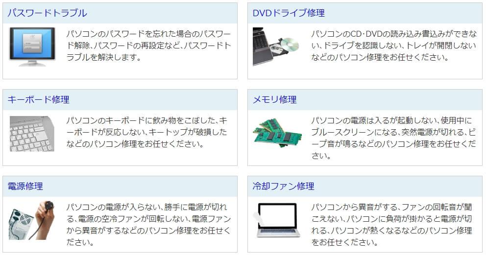 GOGのパソコン修理メニュー-2