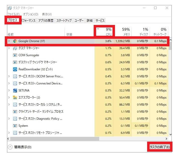 負荷が高いソフトウェアを停止する-2