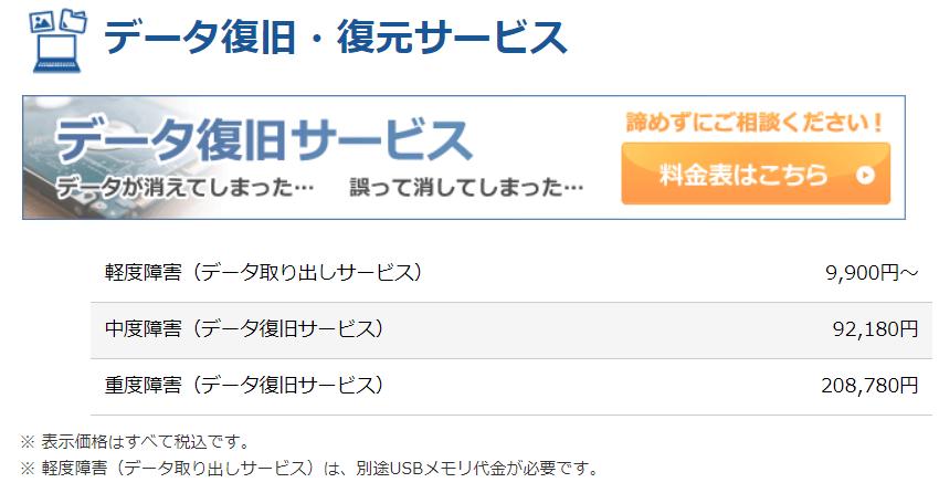 ヤマダ電機 -パソコン修理料金表-