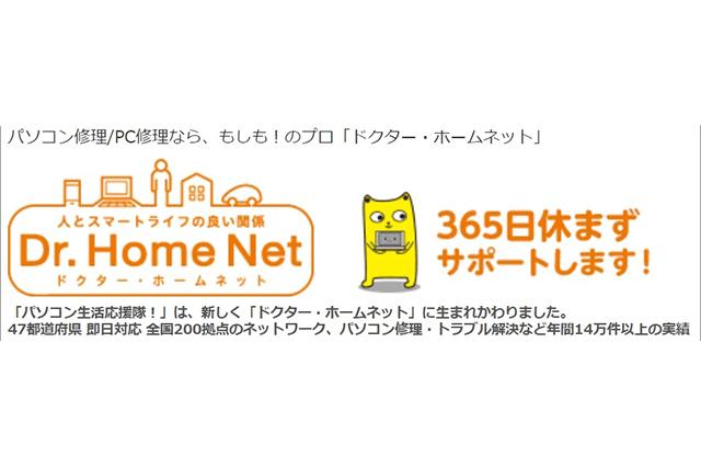 ドクター・ホームネット 評判・口コミ