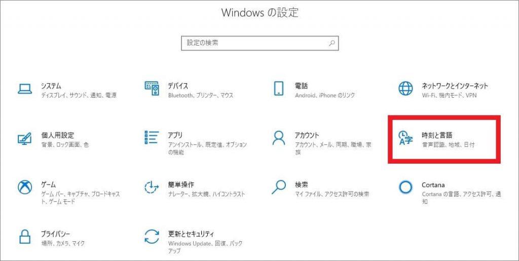 パソコンのひらがな(日本語)入力切替の方法-17