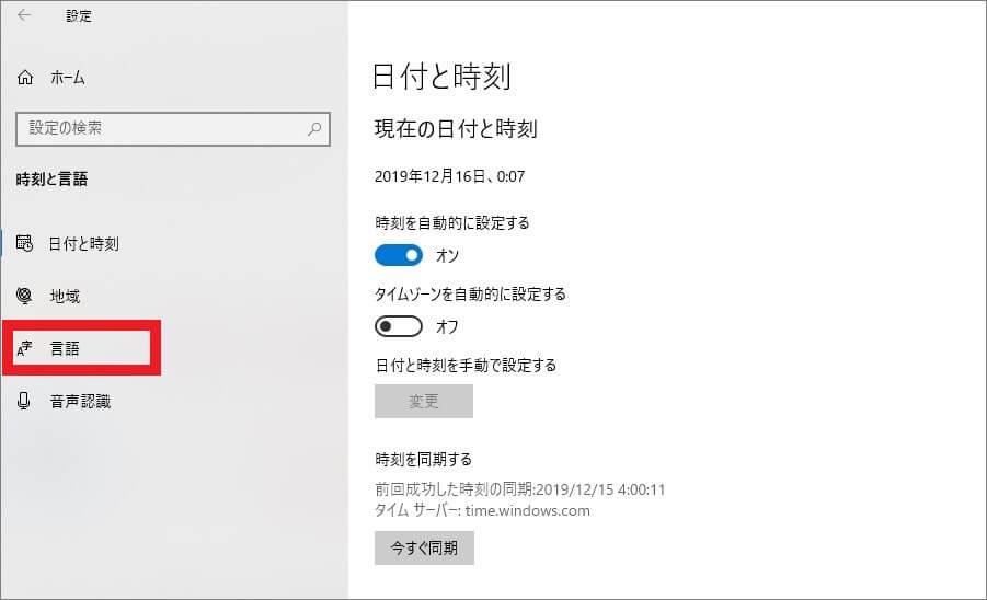 パソコンのひらがな(日本語)入力切替の方法-18
