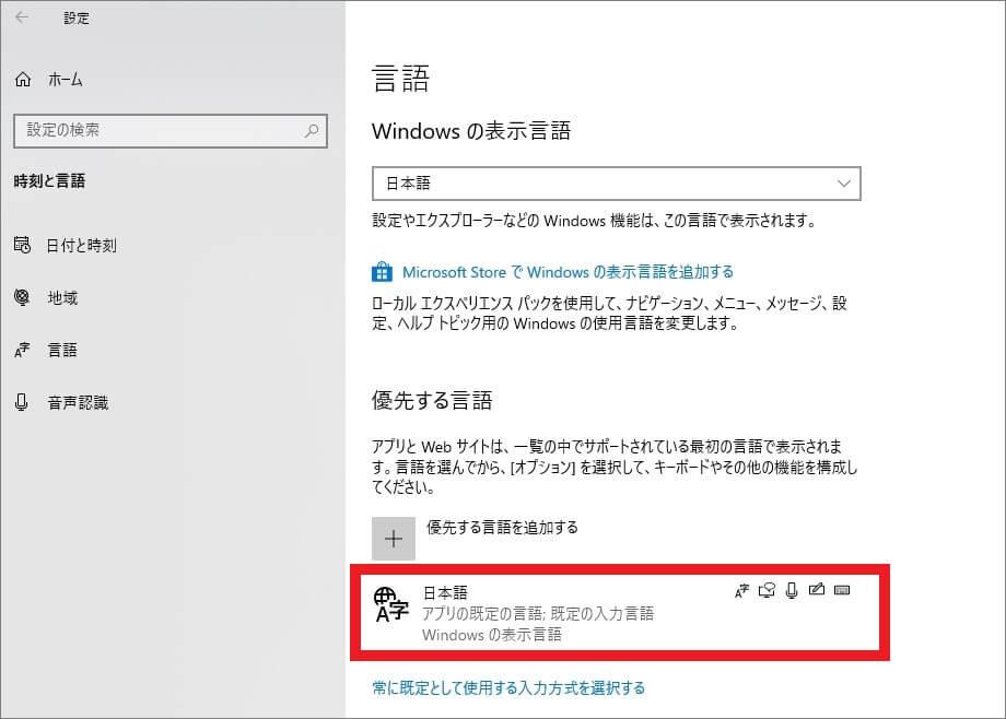 パソコンのひらがな(日本語)入力切替の方法-19