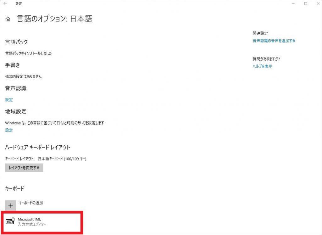 パソコンのひらがな(日本語)入力切替の方法-21