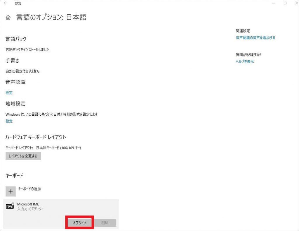 パソコンのひらがな(日本語)入力切替の方法-22