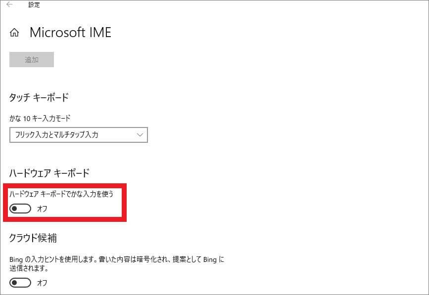 パソコンのひらがな(日本語)入力切替の方法-24