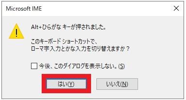 パソコンのひらがな(日本語)入力切替の方法-27