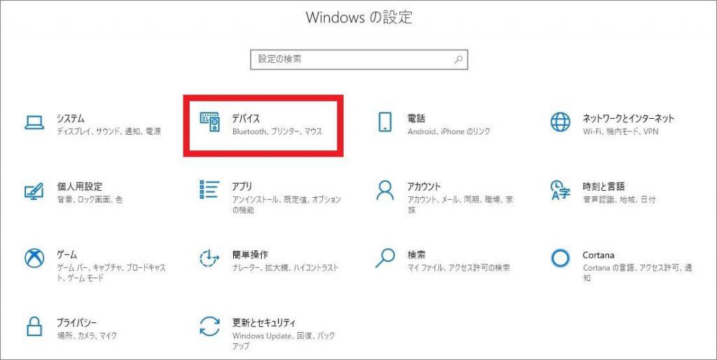 パソコンのひらがな(日本語)入力切替の方法-7
