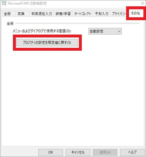 キーボードで変換できない場合の対処法-6