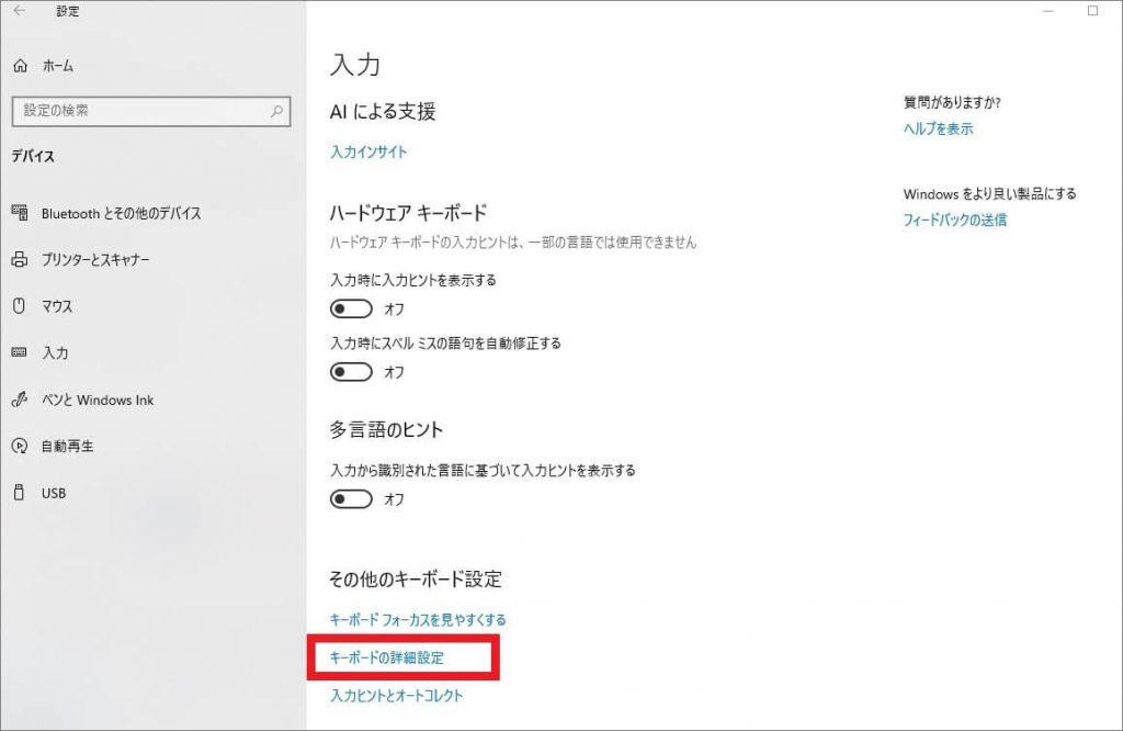 パソコンのひらがな(日本語)入力切替の方法-9