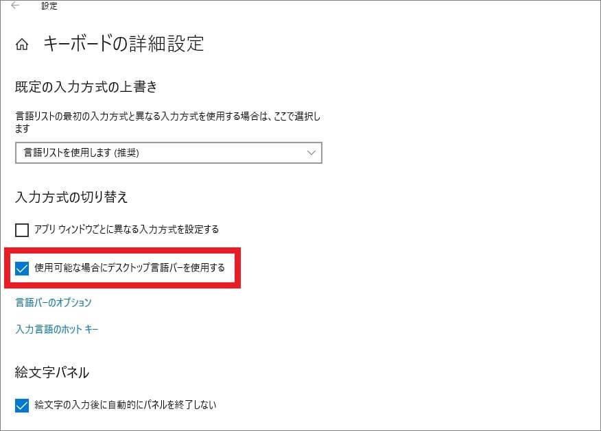 パソコンのひらがな(日本語)入力切替の方法-10