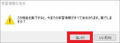 キーボードで変換できない場合の対処法-9