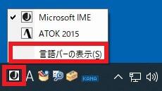 パソコンのひらがな(日本語)入力切替の方法-11