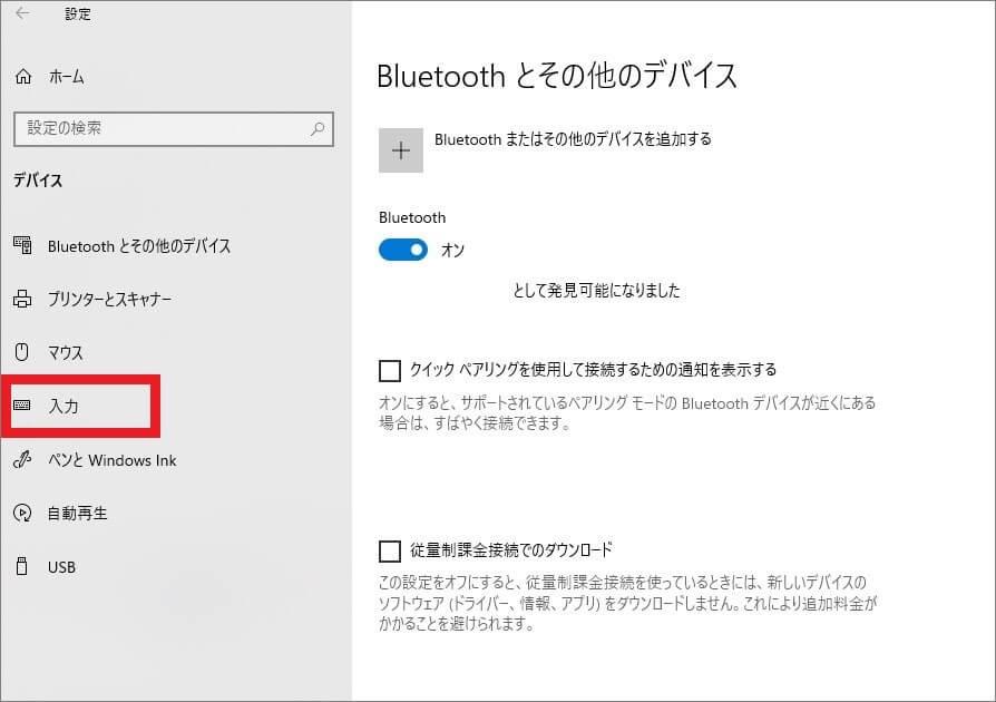 パソコンのひらがな(日本語)入力切替の方法-8