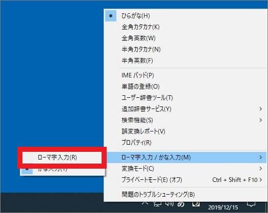 パソコンのひらがな(日本語)入力切替の方法-13