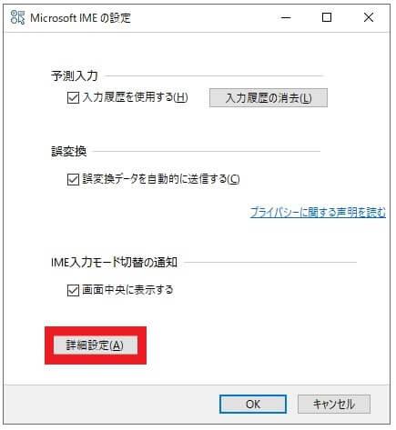 パソコンのひらがな(日本語)入力切替の方法-15