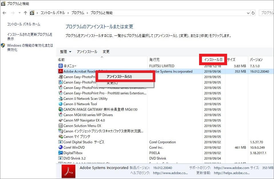 Windows Updateができない場合の対処法-11