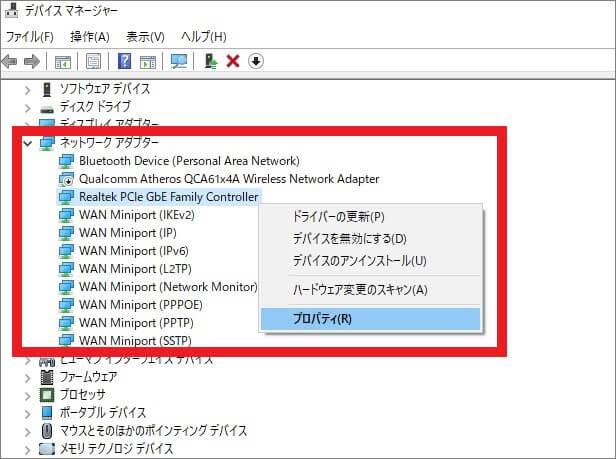 ネットワークアダプターの設定を変更する-1