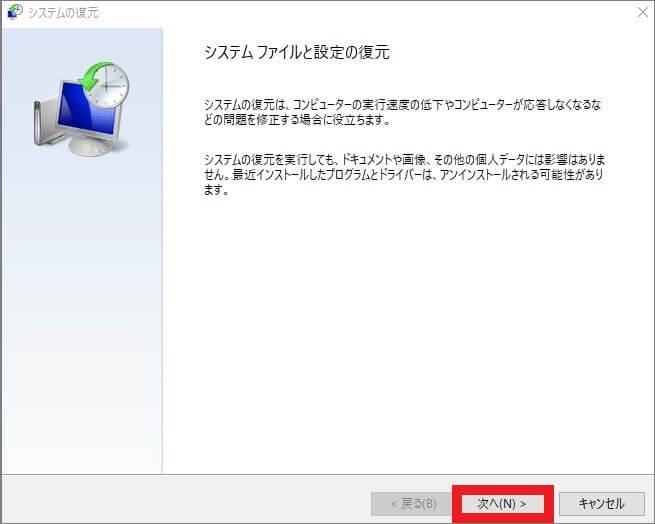 パソコンが赤い画面になる場合の対処法-14