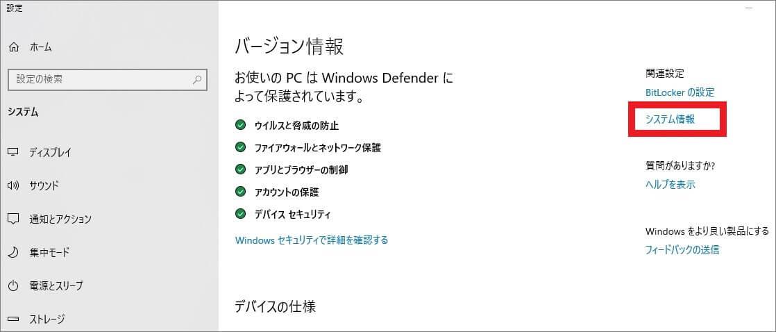 Windows Updateができない場合の対処法-16