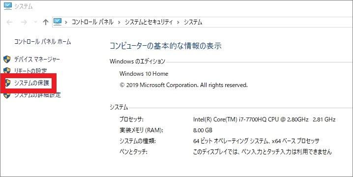 Windows Updateができない場合の対処法-17