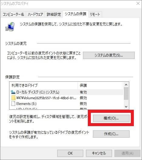 Windows Updateができない場合の対処法-18